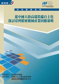 從中國大陸高端裝備自主化探討臺灣精密機械產業因應策略