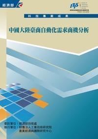 中國大陸臺商自動化需求商機分析