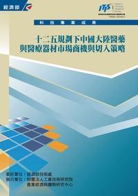 十二五規劃下中國大陸醫藥與醫療器材市場商機與切入策略