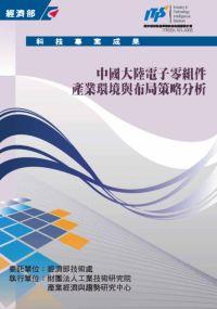 中國大陸電子零組件產業環境與布局策略分析