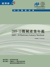機械產業年鑑. 2009-10