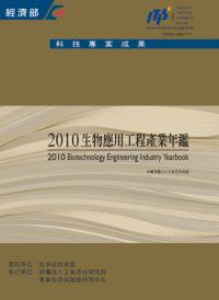生物應用工程產業年鑑. 2010