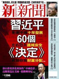 新新聞 2013/12/05 [第1396期]:習近平60個《決定》 影響中國十年發展