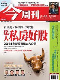 今周刊 2013/12/09 [第885期]:達人私房好股