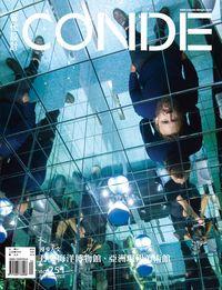 當代設計CONDE [第251期]:漫步人文