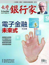 台灣銀行家 [第48期]:電子金融未來式. 消金篇