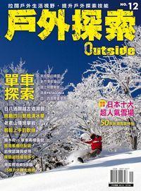戶外探索Outside [第12期]:冬天,就是要這樣玩!