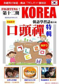 Fighting!KOREA 韓語學習誌 [第12期] [有聲書]:口頭禪特輯