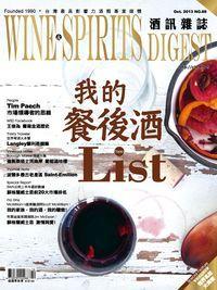 酒訊雜誌 [第88期]:我的餐後酒List