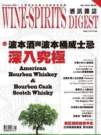 酒訊雜誌 [第89期]:波本酒與波本桶威士忌 深入究極