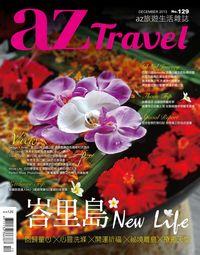 AZ旅遊生活 [第129期]:峇里島New Life