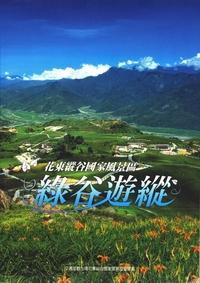 綠谷遊縱:花東縱谷國家風景區