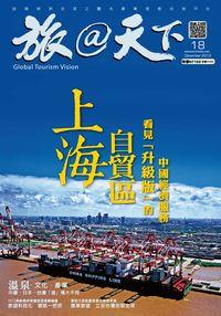 旅@天下 [第18期]:上海自貿區