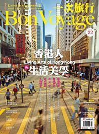 Bon Voyage一次旅行 [第22期]:香港人生活美學
