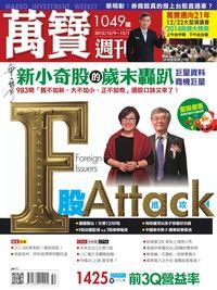 萬寶週刊 2013/12/09 [第1049期]:F股Attack進攻