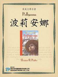 Pollyanna = 波莉安娜