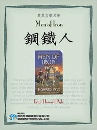 Men of Iron = 鋼鐵人