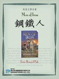 Men of Iron = 鋼鐵人