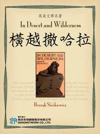 In Desert and Wilderness = 橫越撒哈拉