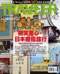旅人誌 [第103期]:微笑童心,日本療癒旅行