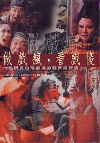 做戲瘋,看戲儍:十年所見台灣劇場的觀眾與表演(1988-1998)