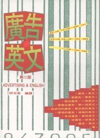 廣告.英文