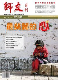 師友月刊 [第558期]:最美麗的心