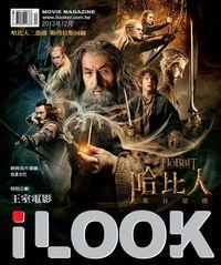 iLOOK 電影雜誌 [2013年12月]:哈比人:荒谷惡龍