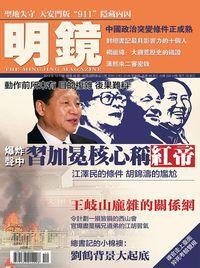 明鏡月刊 [總第46期]:爆炸聲中習加冕核心稱紅帝