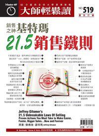 大師輕鬆讀 2013/12/11 [第519期] [有聲書]:銷售之神基特瑪 21.5 銷售鐵則