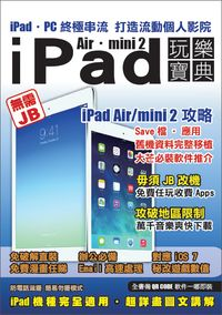 iPad Air.mini 2 玩樂寶典