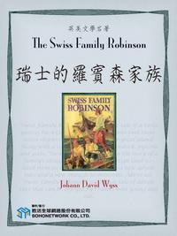 瑞士的羅賓森家族