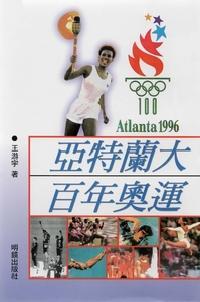 亞特蘭大百年奧運