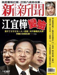 新新聞 2013/12/12 [第1397期]:江宜樺變臉