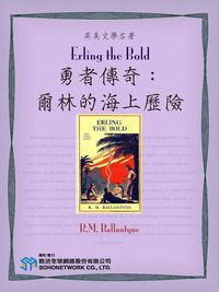Erling the Bold = 勇者傳奇 : 爾林的海上歷險