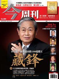今周刊 2013/12/16 [第886期]:藏鋒