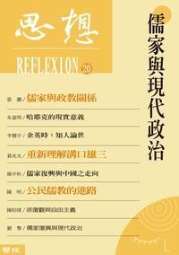 儒家與現代政治