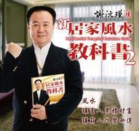 謝沅瑾新居家風水教科書. 2