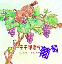 千千想要吃葡萄