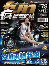 瘋機車雜誌 [第79期]:SYM兩輪超跑 全面進化