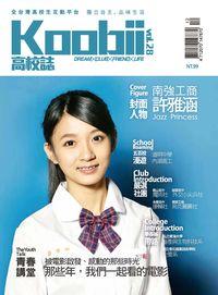 Koobii高校誌 [第28期]:那些年,我們一起看的電影