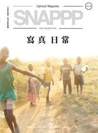 SNAPPP照玩雜誌 [第30期]:寫真日常