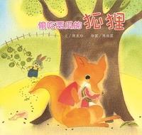 偷吃西瓜的狐狸