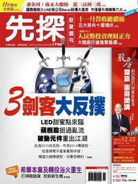 先探投資週刊 2013/12/14 [第1756期]:3劍客大反撲