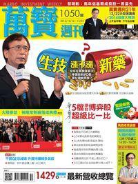 萬寶週刊 2013/12/16 [第1050期]:生技 新藥 漲不漲?