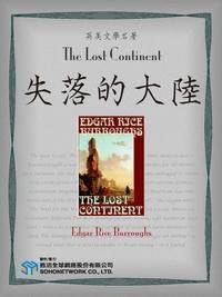 The Lost Continent = 失落的大陸