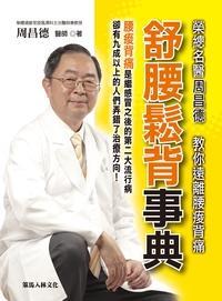 舒腰鬆背事典:榮總名醫周昌德教你遠離腰痠背痛