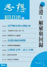 香港:解殖與回歸