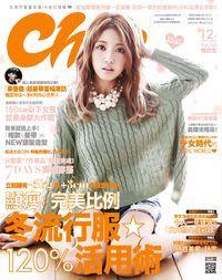 Choc 恰女生 [第145期]:顯瘦&完美比例冬流行服120%活用術