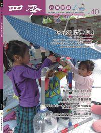 四季兒童教育專刊 [第40期] :孩子的集水大戰